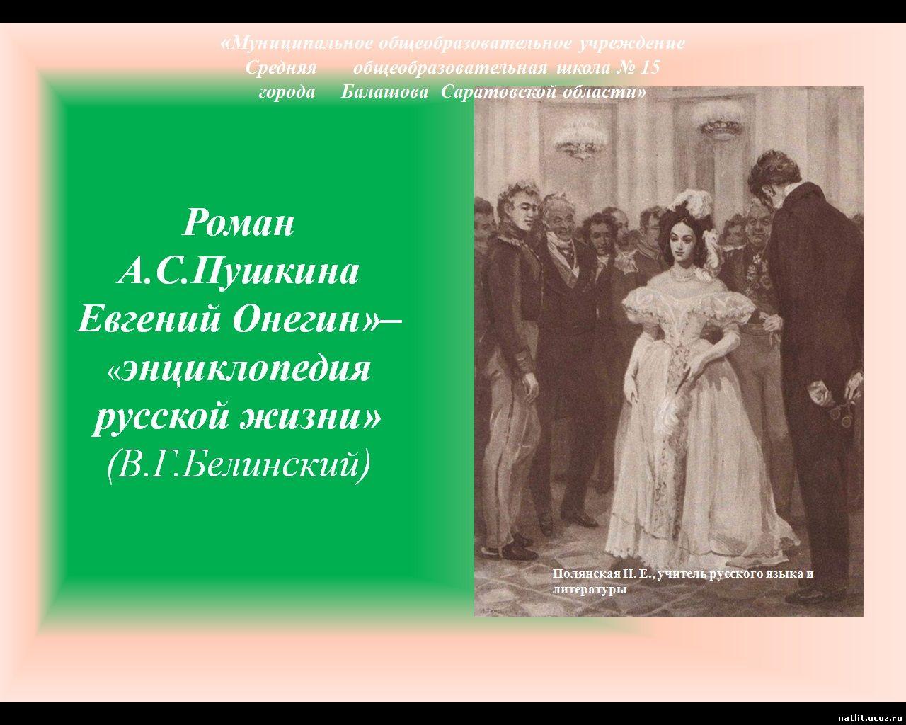 Евгении онегин пушкин краткое содержание